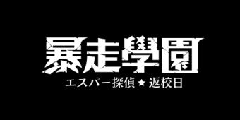 Z:\【手遊-2017-04】偷星九月天(暴走)\00)logo商店圖icon\01)LOGO\返校日版本\logo_返校日.png
