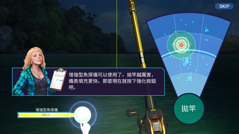 X:\2.行銷處\03. 各遊戲專案\25.FishingStrike:釣魚大亨\04. 新聞稿相關\20180913_新區域\強化拋竿體驗.jpg