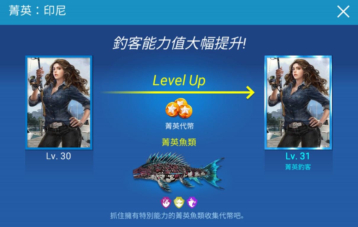 X:\2.行銷處\03. 各遊戲專案\25.FishingStrike:釣魚大亨\04. 新聞稿相關\20180913_新區域\04.釣客等級.jpg