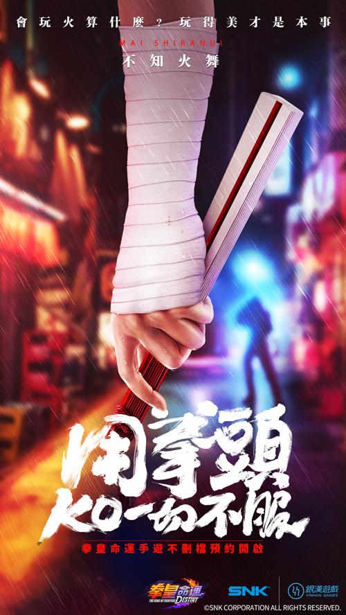 pkg-p2417-2018.9.21-拳皇命运-火舞-张燕秋