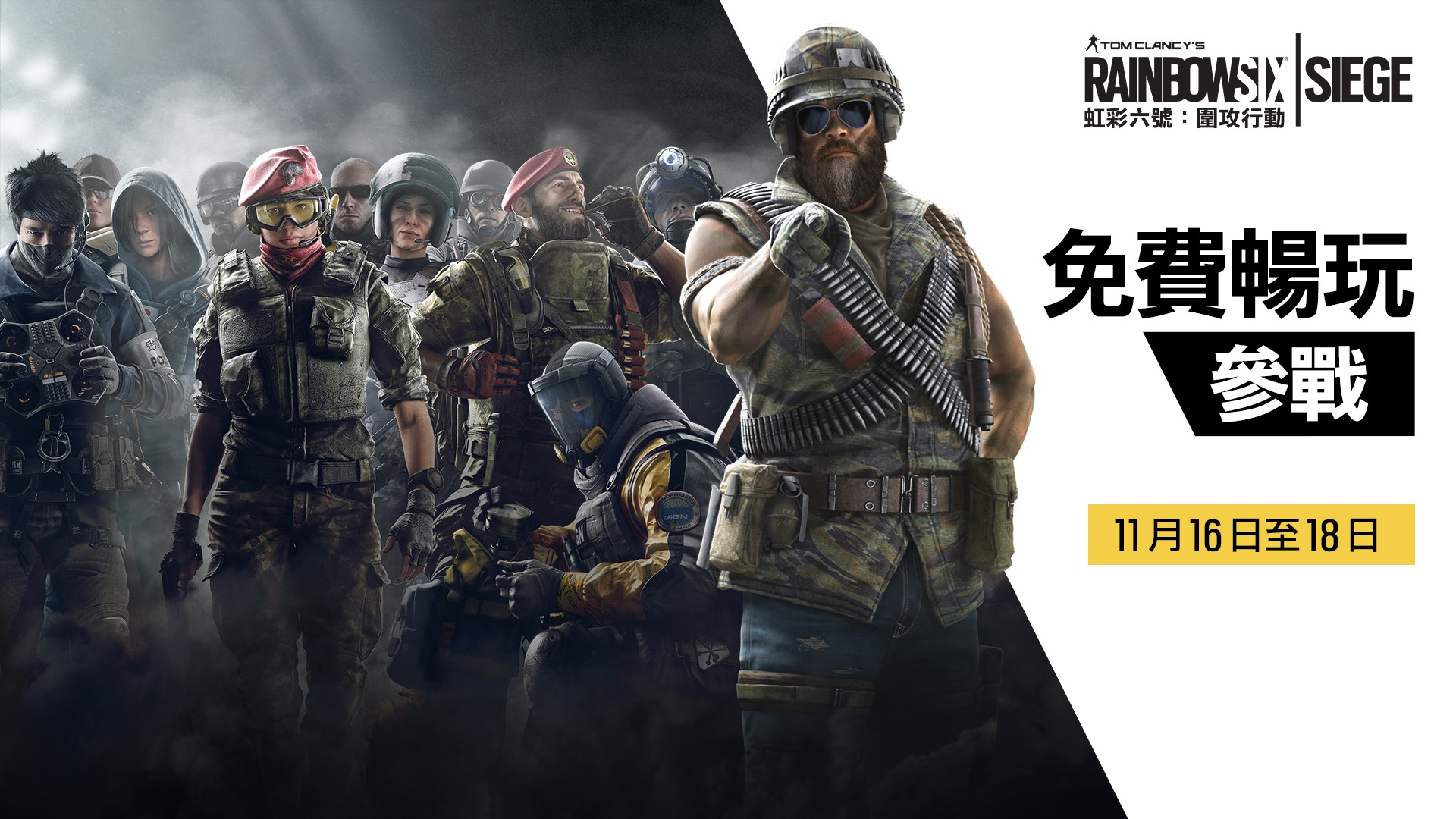 R6S_Free_Weekend_Announcement_Nov_2018_TCH
